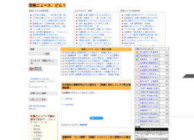 geino2news.seesaa.net