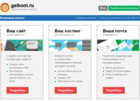 gelkom.ru