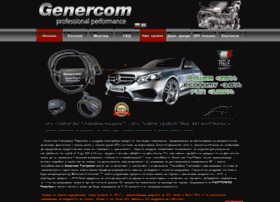 genercom.bg