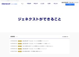 genext.jp