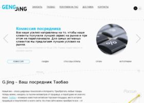 gengjing.ru