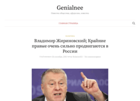 genialnee.net