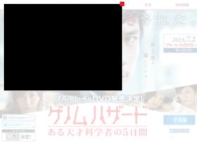 genomehazard.asmik-ace.co.jp