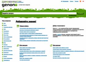 genon.ru