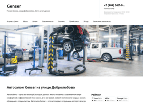 genser-auto.ru