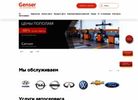 genser.ru