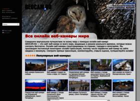 geocam.ru