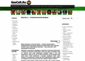 geocult.ru