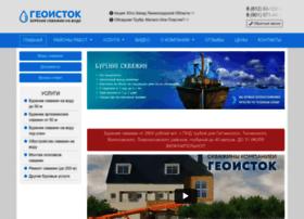 geoistok.ru