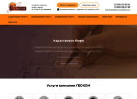 geokom-pushkino.ru