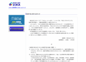 geos.co.jp