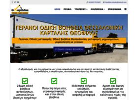 geranoi-rambo.gr