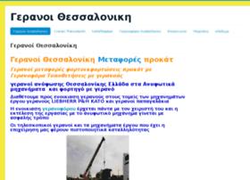 geranoi-thessalonikis.net