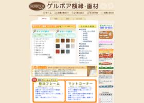 gerbour.co.jp