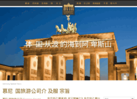germany-special-tours.cn