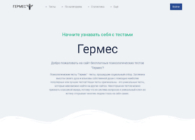 germes-tests.ru