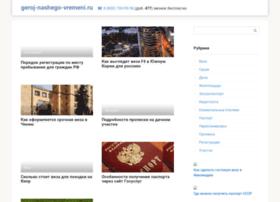 geroj-nashego-vremeni.ru