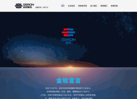 geron-china.com