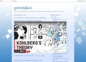 gerontakos.blogspot.com