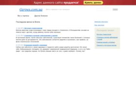 gerpes.com.ua
