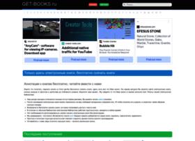 get-books.ru