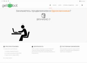 getbot.ru
