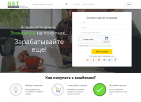 getcashback.ru