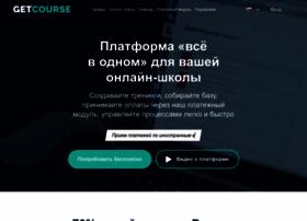 getcourse.ru
