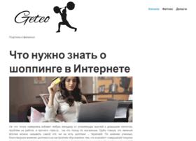 geteo.com.ua