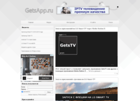 getsapp.ru