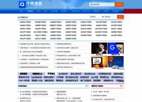 gexingqianming.oicq88.com