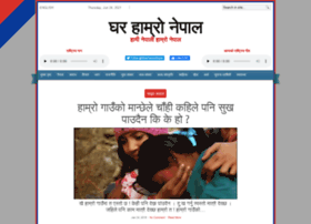 gharhamronepal.com