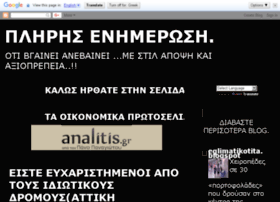 gianniskalaritis.blogspot.com