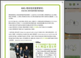 gicl.com.hk