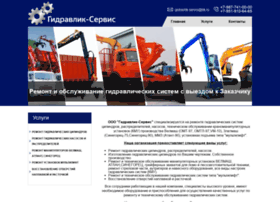 gidravlik-servis.ru