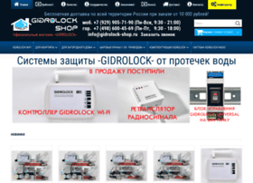 gidrolock-shop.ru