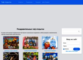 gifotkritki.ru