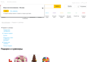 gifts.wikimart.ru