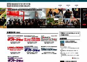giftshow.co.jp