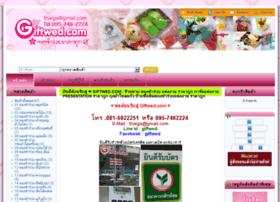 giftwed.com