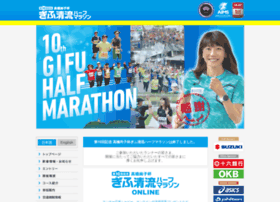 gifu-marathon.jp