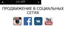 gigart.ru