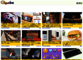 gigazine.net