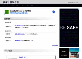 gijyutsu-keisan.com