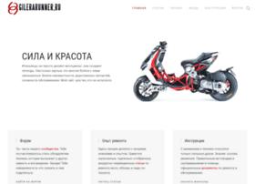 gilerarunner.ru