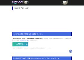gimp.jp.net