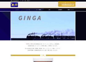 ginga21.jp