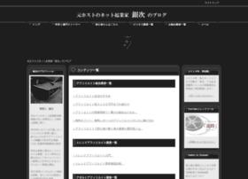 ginji-no1.com
