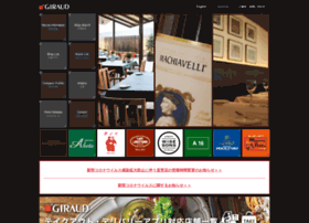 giraud.co.jp