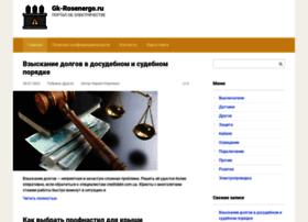 gk-rosenergo.ru